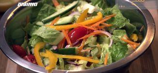 مطبخنا غير : وصفة طبخ - سلطة الدجاج ،صباحناغير،15.4.2019، قناة مساواة