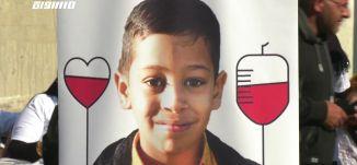 """التبرع بالأعضاء - مشاركتك تمنح الطفل"""" طه"""" فرصة للحياة،مراسلون،22.12.19،قناة مساواة"""