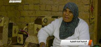 مراسلون مساواة : كوخ الحاجة آمنه الفقيه يحاكي جمال التراث الفلسطيني