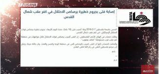 وفا:إصابة فتى بجروح خطيرة برصاص الاحتلال في كفر عقب شمال القدس،الكاملة، متروالصحافة،8.2.2018