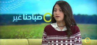جائزة للعمل التطوعي في المراكز الجماهيرية - راما علاء جبارين - #صباحنا_غير- 2-1-2017 - مساواة