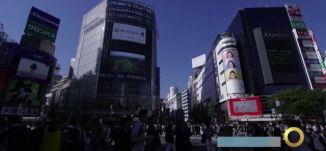 تقرير - طريقة علاجية مبتكرة في اليابان - 18-11-2016- #صباحنا_غير- قناة مساواة الفضائية