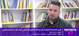 بلدية الناصرة تنظم  محاضرات لرفع الوعي لآفة المخدرات - الكاملة -  Reports X7 - 3-3-2017 - مساواة