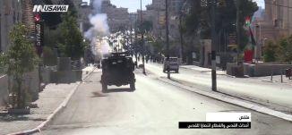 تقرير - تلخيص أحداث القدس والقطاع انتصارآ للقدس - صباحناغير - 9.12.2017 - قناة مساواة