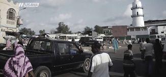 جيبوتي - رمضان حول العالم - الكاملة - الحلقة الثامنة والعشرون  - قناة مساواة الفضائية