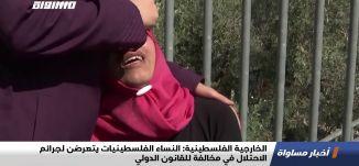 الخارجية الفلسطينية: النساء الفلسطينيات يتعرضن لجرائم الاحتلال في مخالفة للقانون الدولي،اخبار،25.11