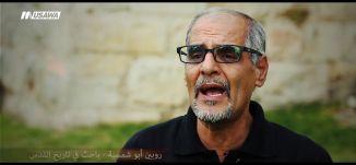 قبة الصخرة - ج 2 ،الحلقة التاسعة ، القدس عبق التاريخ ، رمضان 2018،قناة مساواة الفضائية