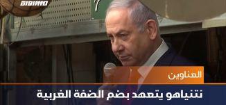 نتنياهو يتعهد بضم الضفة الغربية،اخبار مساواة،8.4.2019- قتاة مساواة الفضائية