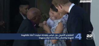 مساواة 60 ثانية: ميجان زوجة الأمير البريطاني هاري تنشر كتابا للأطفال