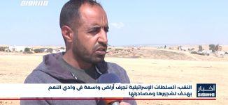 النقب: السلطات الإسرائيلية تجرف أراض واسعة في وادي النعم بهدف تشجيرها ومصادرتها