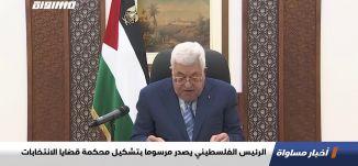 الرئيس الفلسطيني يصدر مرسوما بتشكيل محكمة قضايا الانتخابات
