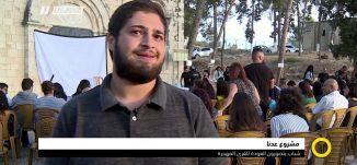 تقرير : مشروع عدنا - شباب يتصورون العودة للقرى المهجرة،صباحنا غير ، 7-10-2018،قناة مساواة الفضائية