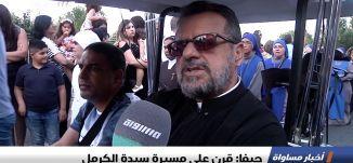 حيفا: قرن على مسيرة سيدة الكرمل  ،تقرير،اخبار مساواة،7.5.2019،قناة مساواة