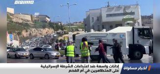إدانات واسعة ضد اعتداءات الشرطة الإسرائيلية على المتظاهرين في أم الفحم