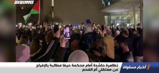 تظاهرة حاشدة أمام محكمة حيفا مطالبة بالإفراج عن معتقلي أم الفحم