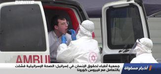 جمعية أطباء لحقوق الإنسان في إسرائيل: الصحة الإسرائيلية فشلت بالتعامل مع فيروس كورونا،اخبار،19.10