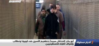 أبو بكر: الاحتلال سيبدأ بتطعيم الأسرى ضد كورونا ونطالب بإشراف أطباء فلسطينيين،اخبارمساواة،26.12.20
