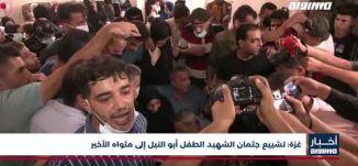 أخبار مساواة : غزة .. تشييع جثمان الشهيد الطفل أبو النيل إلى مثواه الأخير