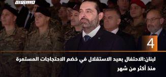 60 ثانية - لبنان: الاحتفال بعيد الاستقلال في خضم الاحتجاجات المستمرة منذ أكثر من شهر ،22.11