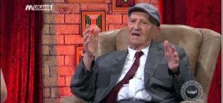 '' أدركت ان عليي واجبآ نحو شعبي ''  -  حنا ابو حنا - الكاملة - الحلقة31 - الهوينا -  قناة مساواة