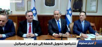 نتنياهو: تحويل الضفة إلى جزء من إسرائيل،الكاملة،اخبار مساواة ،16،02.2020،مساواة