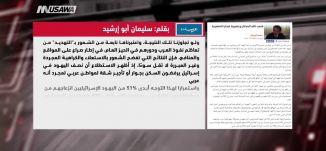 شعب الله المختار وعنصرية ضحايا العنصرية،سليمان أبو إرشيد،مترو الصحافة ،16-12-2018