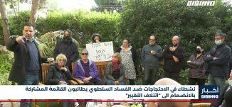 """""""أخبار مساواة: نشطاء في الاحتجاجات ضد الفساد يطالبون القائمة المشتركة بالانضمام الى """"ائتلاف التغيير"""
