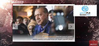 الصحافة الفلسطينية : أردوغان لترامب: لن تشترونا بدولاراتكم ،مترو الصحافة، 22.12.17- مساواة