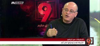 نتنياهو وضعه حرج وامكانية موته السياسي، محمد زيدان - التاسعة مع رمزي حكيم - 9.2.18 - قناة مساواة