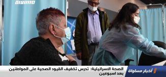 الصحة الاسرائيلية:  تدرس تخفيف القيود الصحية على المواطنين بعد اسبوعين،اخبارمساواة،11.01.21،مساواة