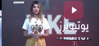شو يعني نضارة بشره ؟؟؟،الكاملة،يوتيوبرز،11.5.2019،قناة مساواة