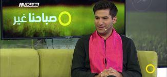أكتوبر زهر: حملة للتوعية بسرطان الثدي،محمد حامد ،صباحنا غير،03-10-2018،قناة مساواة الفضائية