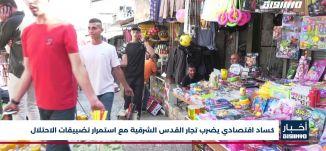 أخبار مساواة : كساد اقتصادي يضرب تجار القدس الشرقية مع استمرار تضييقات الاحتلال