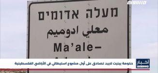 أخبار مساواة : حكومة بينيت لابيد تصادق على أول مشروع استيطاني في الأراضي الفلسطينية