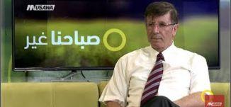 ذكرى وفاة الكاتب يوسف إدريس - د. رياض كامل - صباحنا غير- 1.8.2017 -  قناة مساواة الفضائية
