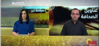الشيخ رائد صلاح .. مواجهة أخرى مع السجان -  وائل عواد - صباحنا غير -18.8.2017 - قناة مساواة