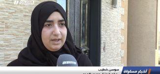 تقرير : تعويل على الحراك الشعبي لمجابهة هدم البيوت، اخبار مساواة، 18-10-2018-مساواة