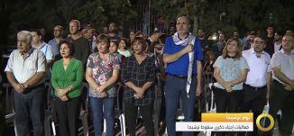 تقرير - فعاليات إحياء ذكرى سقوط ترشيحا - 30-10-2016- #صباحنا_غير- قناة مساواة الفضائية