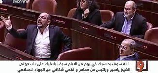 آفي ديختر يهاجم النواب العرب -1-4-2016 -#التاسعة_مع_رمزي_حكيم - قناة مساواة الفضائية