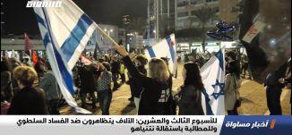للأسبوع الثالث والعشرين:الآلاف يتظاهرون ضد الفسادالسلطوي وللمطالبة باستقالة نتنياهو،تقرير،اخبار29.11