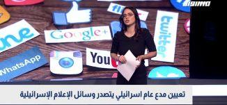 بانوراما سوشيال: تعيين مدع عام اسرائيلي يتصدر وسائل الإعلام الإسرائيلية