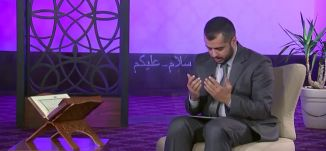 الدعاء هو العبادة - الحلقة الثانية عشر - #سلام_عليكم _رمضان 2015 - قناة مساواة الفضائية