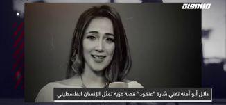 """دلال أبو آمنة تغني شارة """"عنقود"""" قصة غزيّة تمثل الإنسان الفلسطيني،دلال أبو آمنة،المحتوى في رمضان،13"""