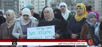 فيحاء شلش - زوجة الأسير محمد القيق - 94 يوماً من الاضراب - 26-2-2016 - #التاسعة مع رمزي حكيم-مساواة
