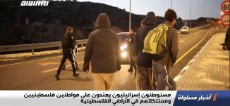مستوطنون إسرائيليون يعتدون على مواطنين فلسطينيين وممتلكاتهم في الأراضي الفلسطينية،اخبارمساواة،04.01