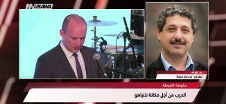 عرب 48 : خطاب نتنياهو: حملة انتخابيّة أم إعلان حرب؟ ،مترو الصحافة،19-11-2018،قناة مساواة الفضائية