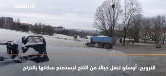 َ60ثانية-النرويج: أوسلو تنقل جبالًا من الثلج ليستمتع سكانها بالتزلج،21.02.2021،قناة مساواة