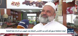 أخبار مساواة: أجواء احتفالية تسبق أول أيام عيد الأضحى المبارك بعد شهرين من أحداث هبة الكرامة