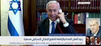 المجتمع العربي في البلاد يرفض ويندد تطبيع العلاقات بين إسرائيل والإمارات،محمد بركة،بانوراما،16.8