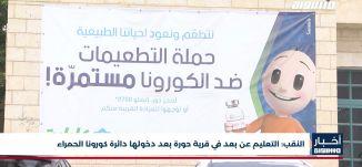 أخبار مساواة : النقب .. التعليم عن بعد في قرية حورة بعد دخولها دائرة كورونا الحمراء